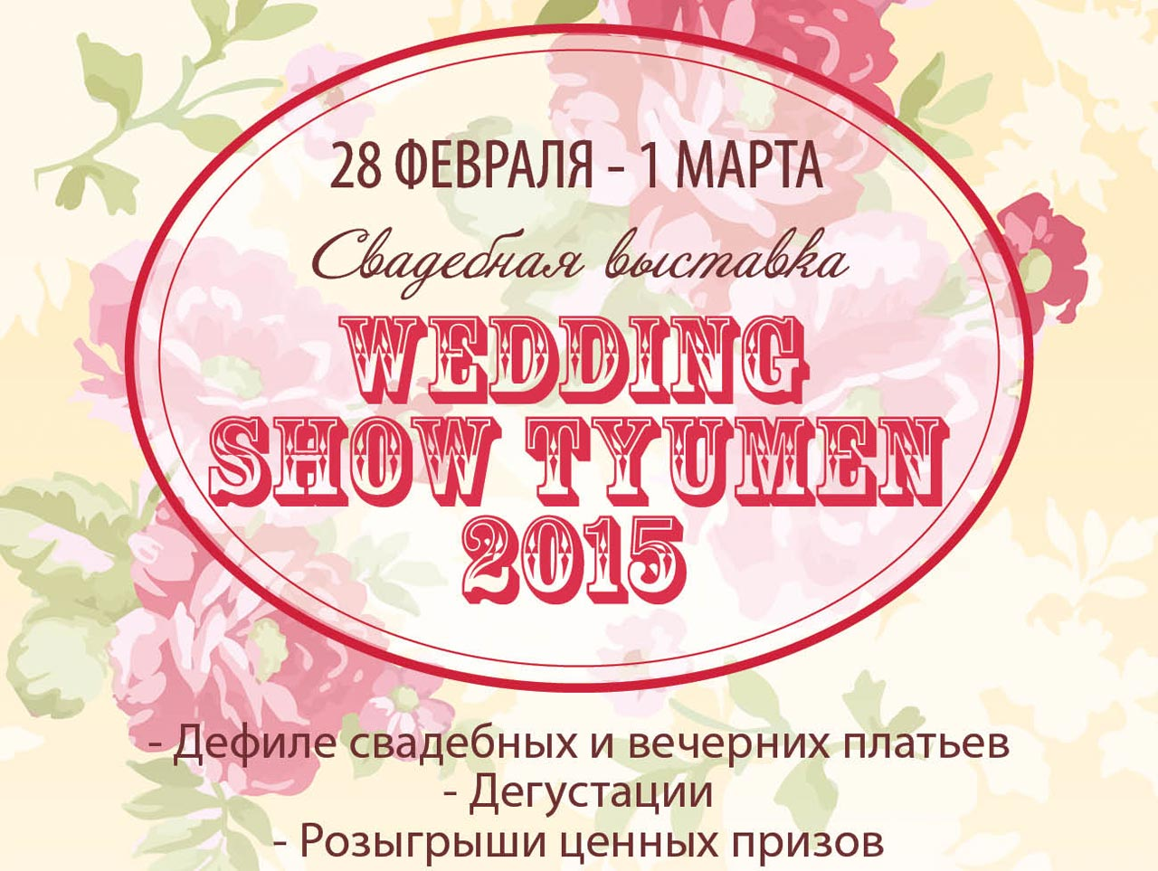 Wedding Show Tyumen 2015