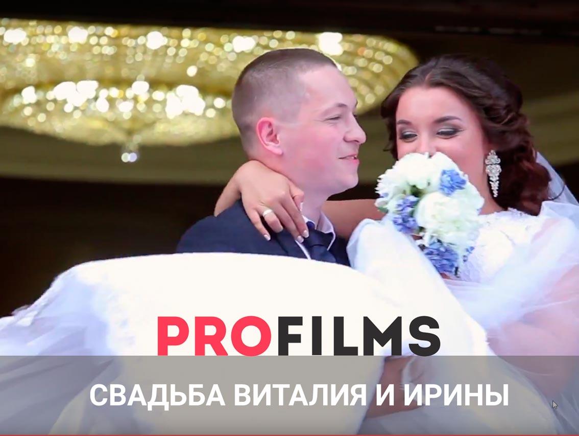 Свадьба Виталия и Ирины