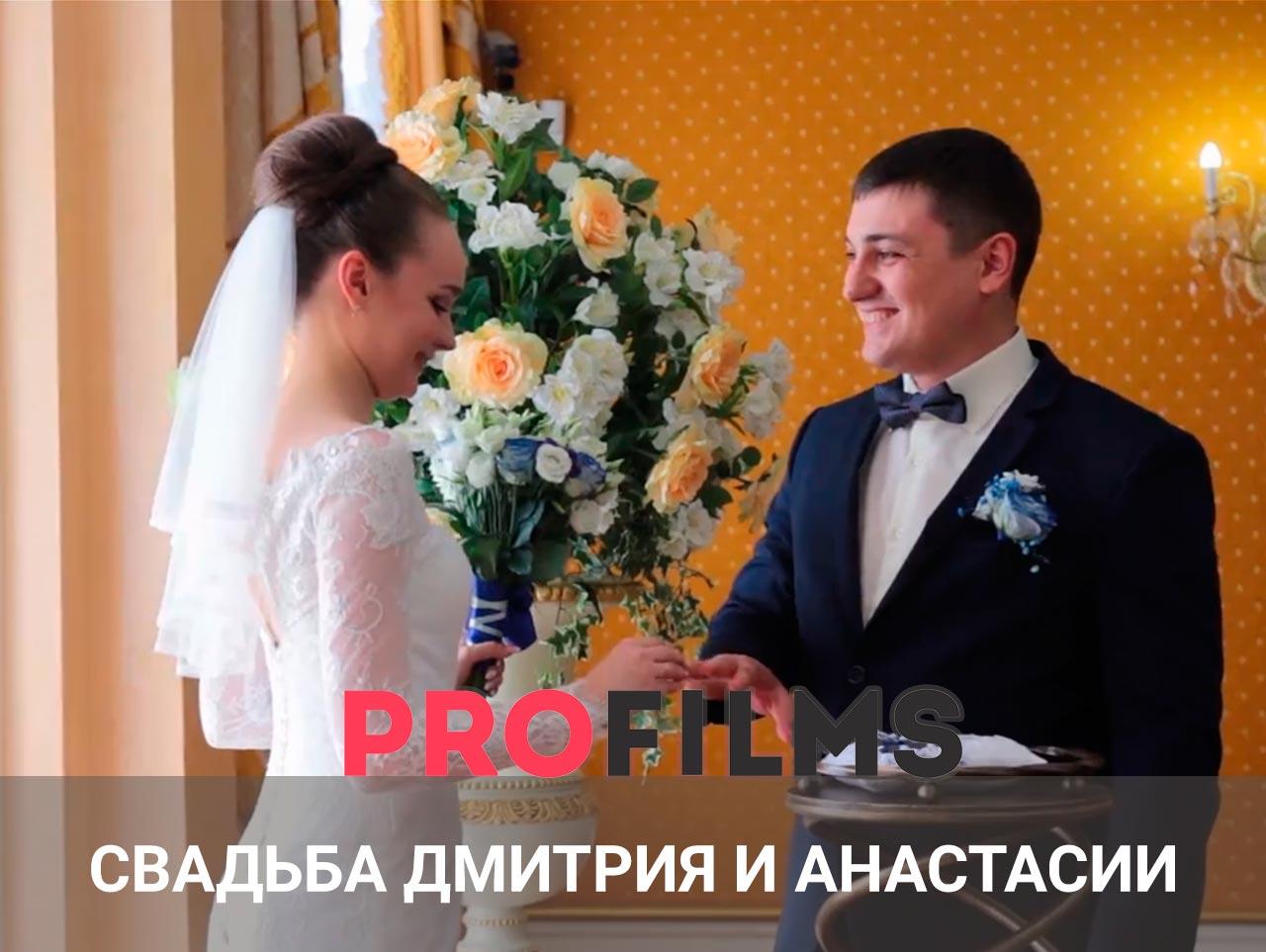 Свадьба Дмитрия и Анастасии