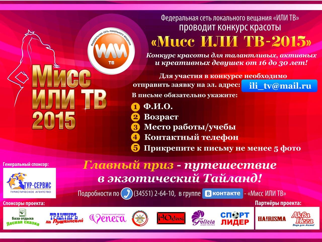 Мисс ИЛИ ТВ-2015