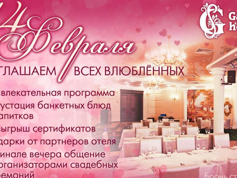 День Всех влюбленных в Garden Hotel и видеограф Попов Роман