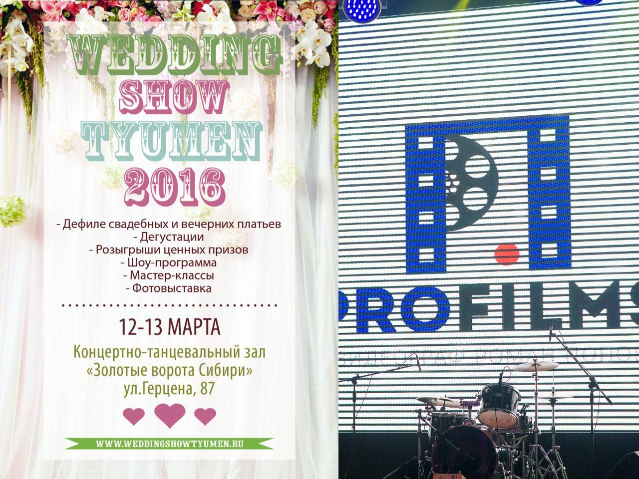 Wedding Show Tyumen 2016