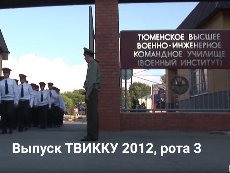 ТВИККУ 2012